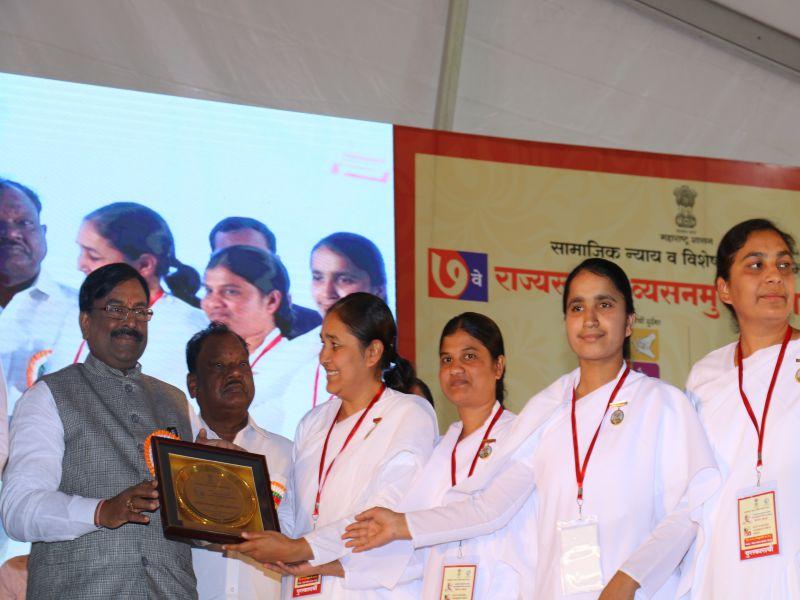 ब्रह्माकुमारीज देगलूर सेवाकेंद्र को महाराष्ट्र सरकार ने ' महात्मा गांधी व्यसनमुक्ति सेवा ' पुरस्कार से किया सम्मानित