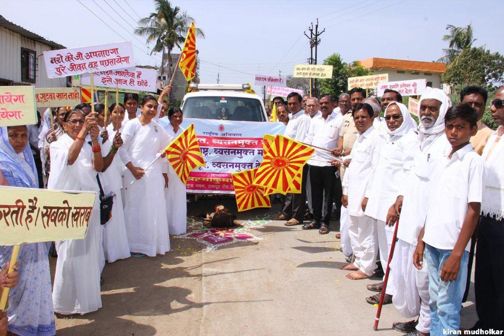 ब्रह्माकुमारीज द्वारा देगलूर तालुका में ग्राम स्तर पर व्यसन मुक्ति जन जागृति अभियान का शुभारंभ